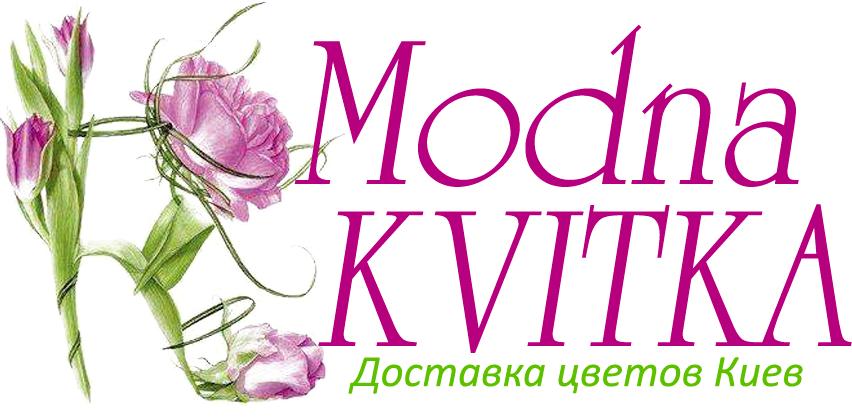 Студия флористики «Modna Kvitka»